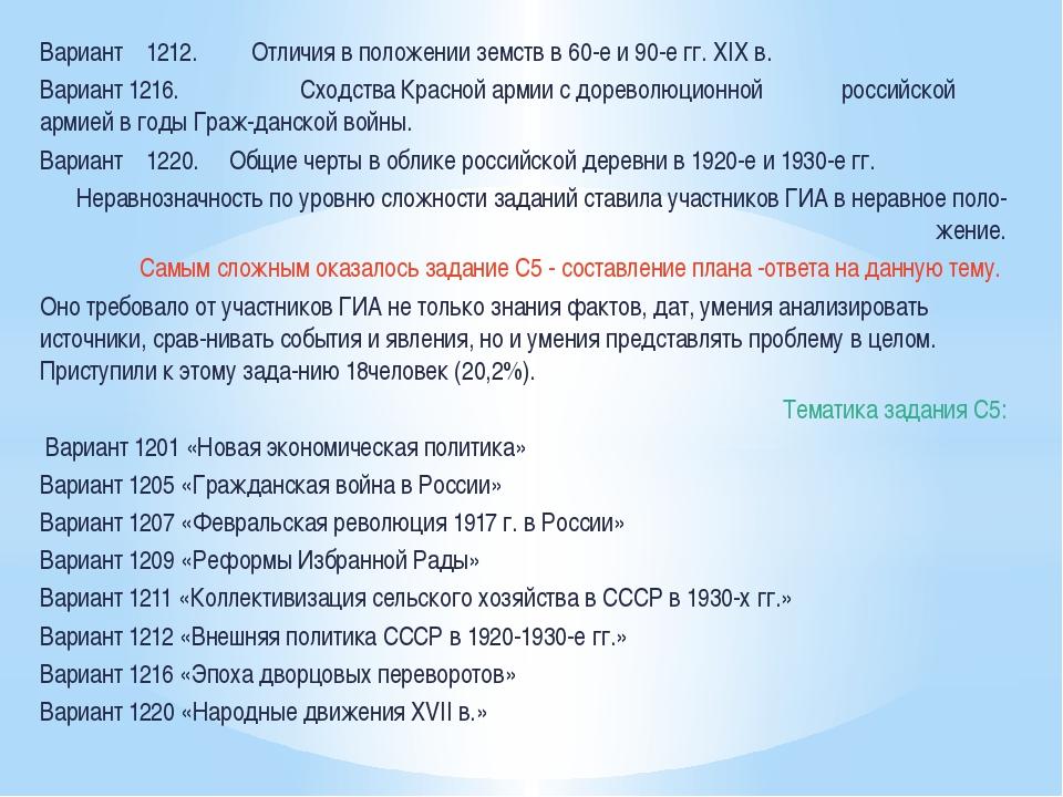 Вариант 1212. Отличия в положении земств в 60-е и 90-е гг. XIX в. Вариант 12...