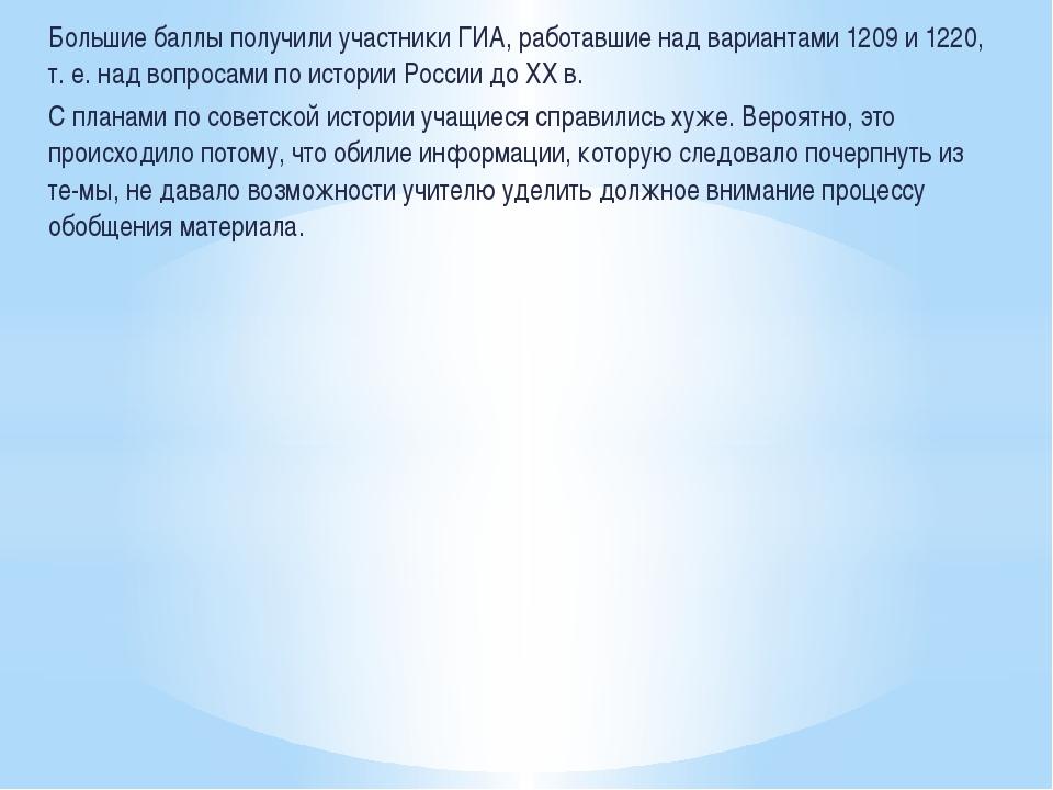 Большие баллы получили участники ГИА, работавшие над вариантами 1209 и 1220,...