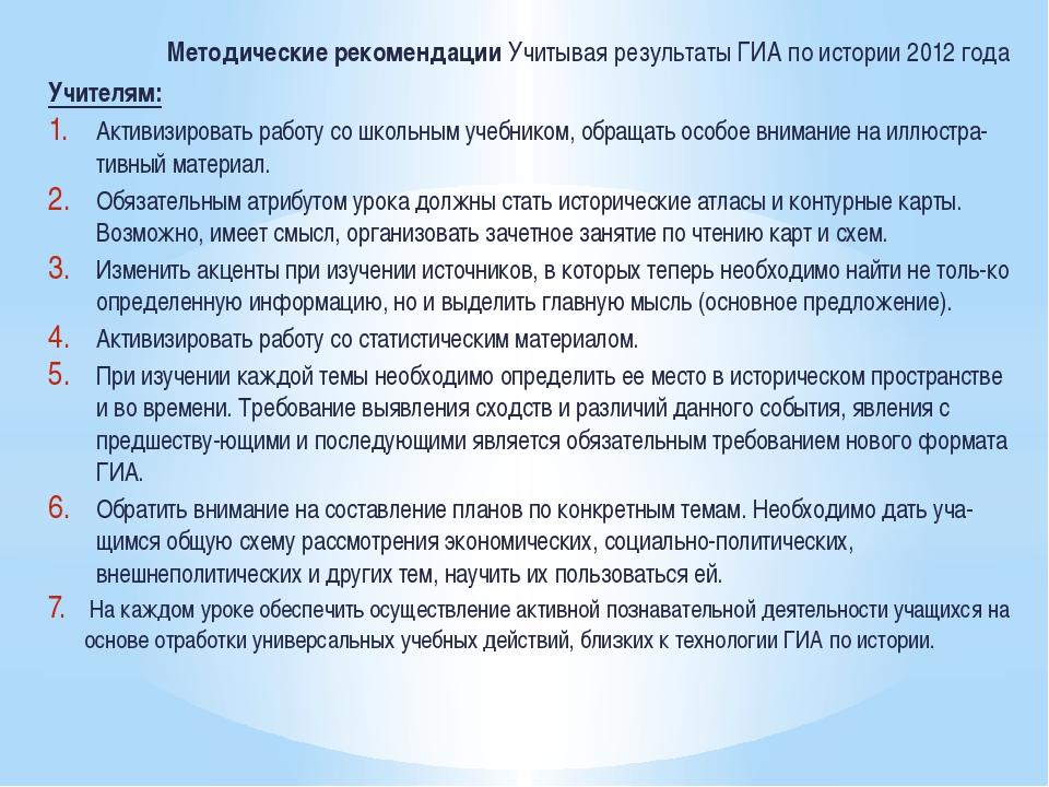 Методические рекомендации Учитывая результаты ГИА по истории 2012 года Учите...