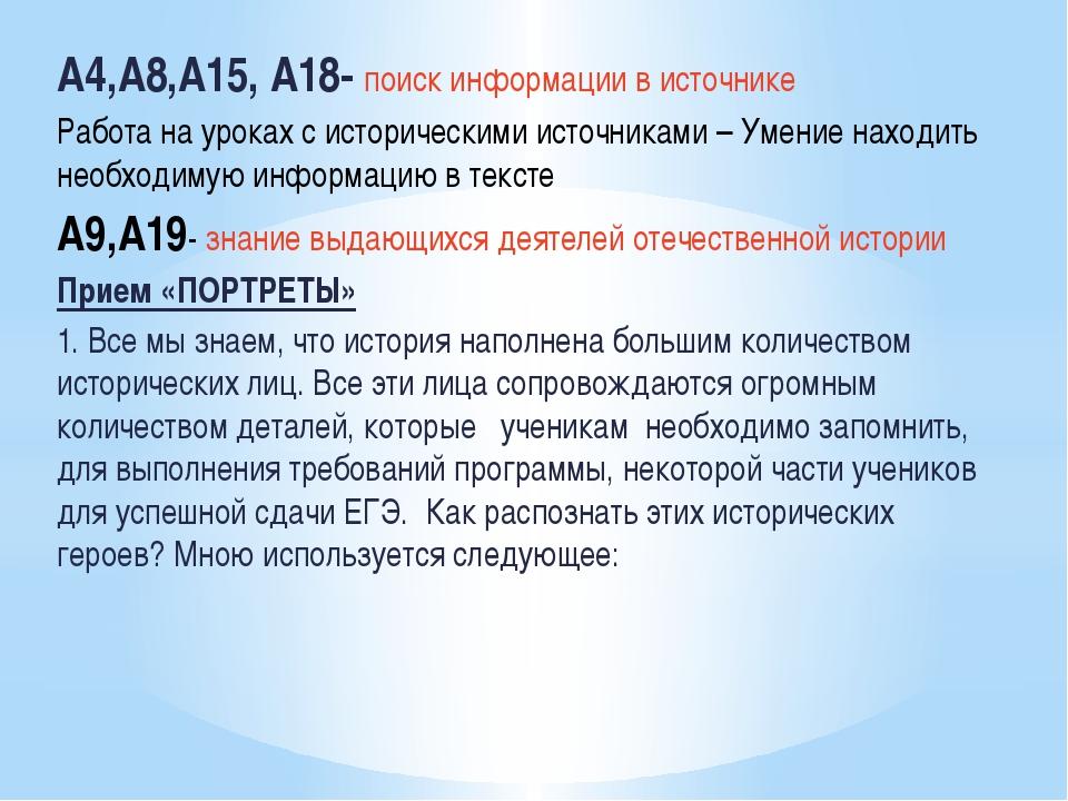 А4,А8,А15, А18- поиск информации в источнике Работа на уроках с историческим...