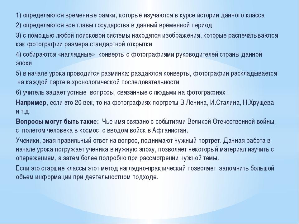 1) определяются временные рамки, которые изучаются в курсе истории данного к...