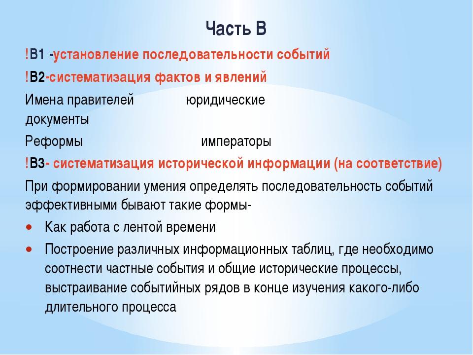 Часть В !В1 -установление последовательности событий !В2-систематизация факт...