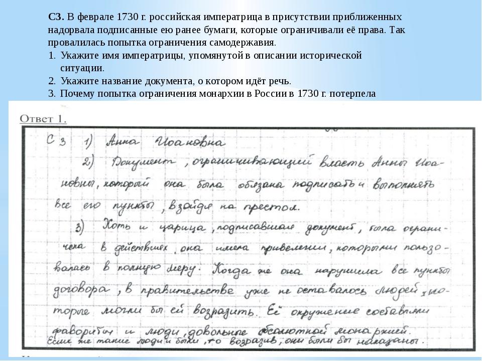 СЗ. В феврале 1730 г. российская императрица в присутствии приближенных надо...