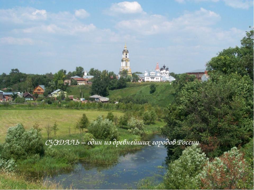 СУЗДАЛЬ – один из древнейших городов России.