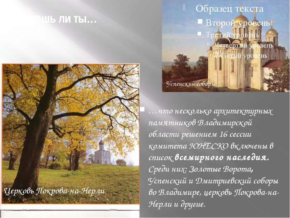 Знаешь ли ты… …что несколько архитектурных памятников Владимирской области ре...