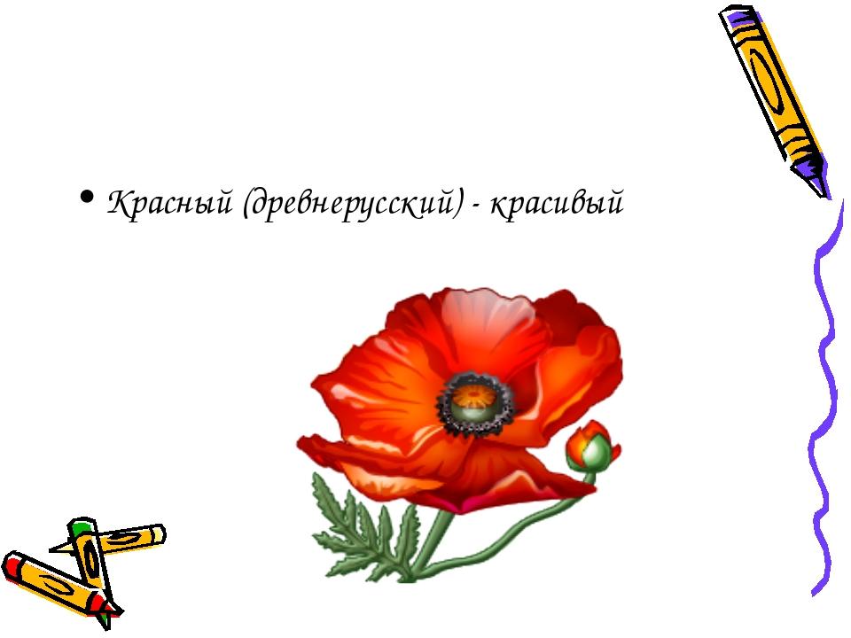 Красный (древнерусский) - красивый