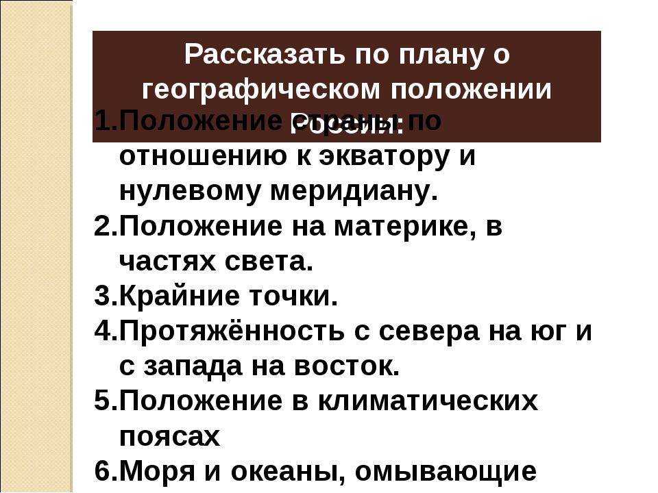 Рассказать по плану о географическом положении России: Положение страны по от...