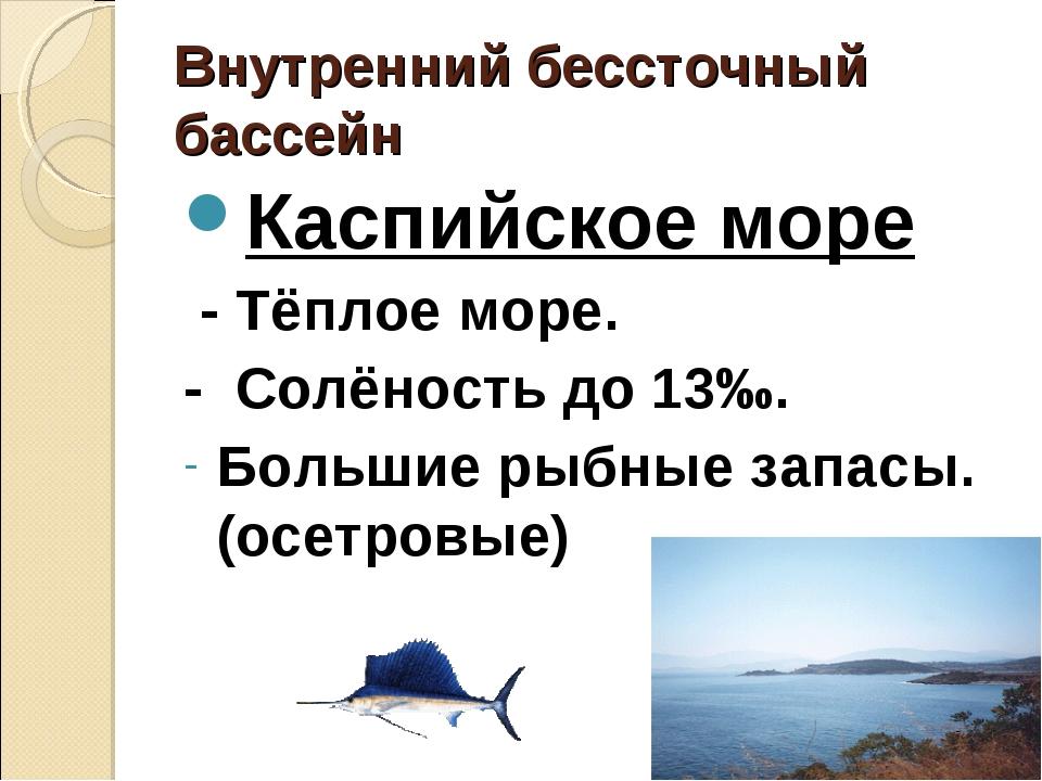 Внутренний бессточный бассейн Каспийское море - Тёплое море. - Солёность до 1...