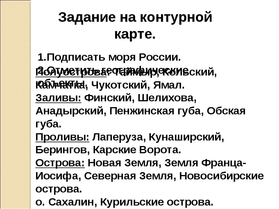 Задание на контурной карте. Подписать моря России. Отметить географические об...