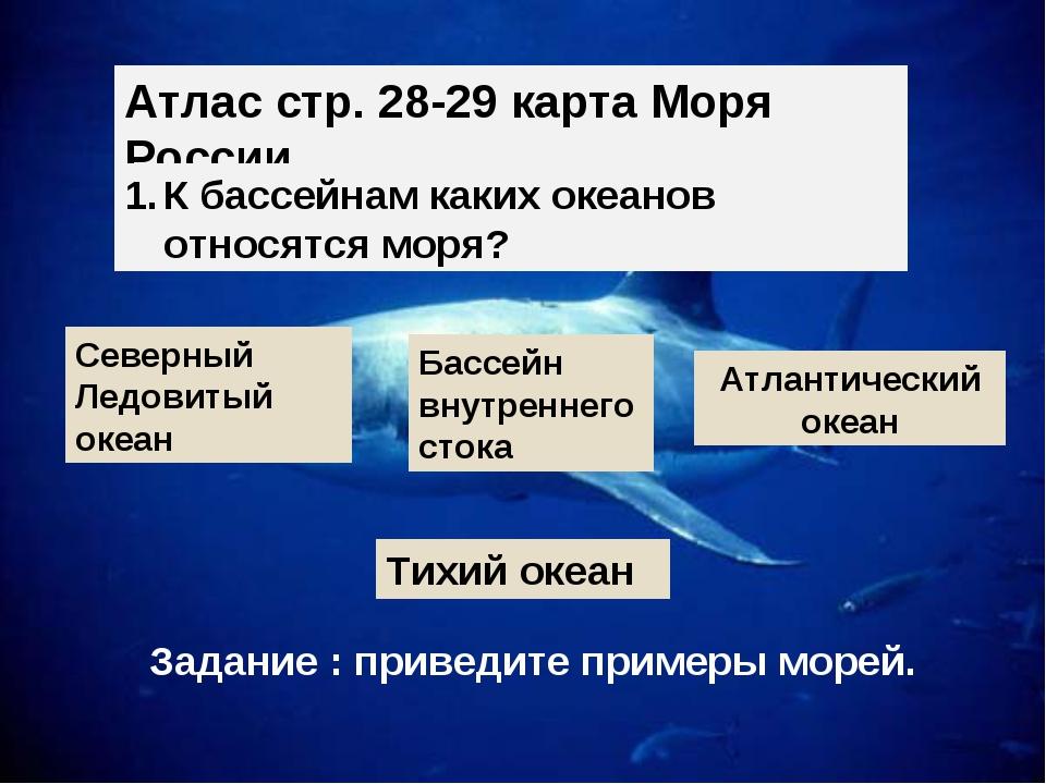 Атлас стр. 28-29 карта Моря России. К бассейнам каких океанов относятся моря?...