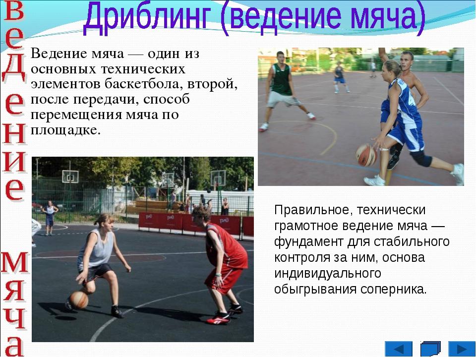 Ведение мяча — один из основных технических элементов баскетбола, второй, по...