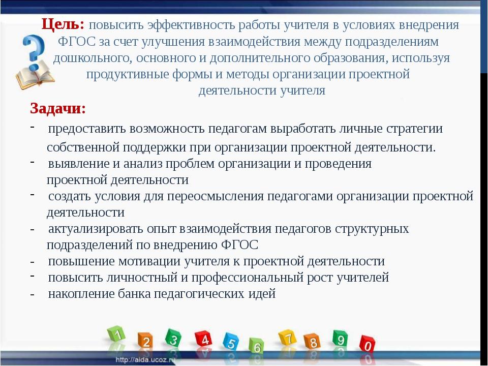 Цель: повысить эффективность работы учителя в условиях внедрения ФГОС за сче...