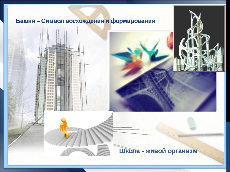 Башня – Символ восхождения и формирования Школа - живой организм