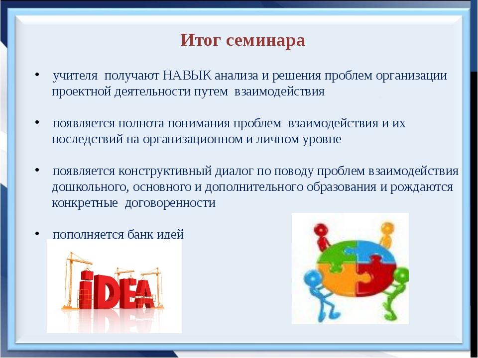 Итог семинара учителя получают НАВЫК анализа и решения проблем организации пр...