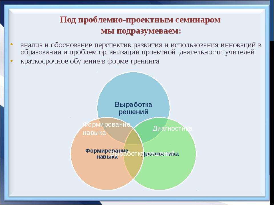 Под проблемно-проектным семинаром мы подразумеваем: анализ и обоснование перс...