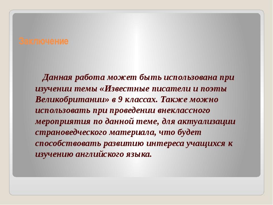 Заключение   Данная работа может быть использована при изучении темы «Извес...