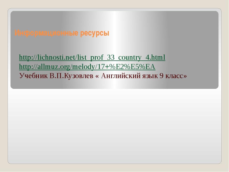 Информационные ресурсы http://lichnosti.net/list_prof_33_country_4.html http:...