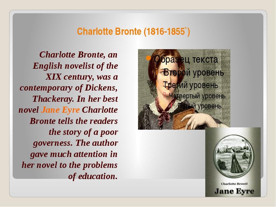Charlotte Bronte (1816-1855`) Charlotte Bronte, an English novelist of the XI...