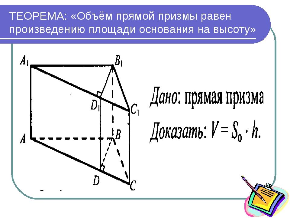 ТЕОРЕМА: «Объём прямой призмы равен произведению площади основания на высоту»