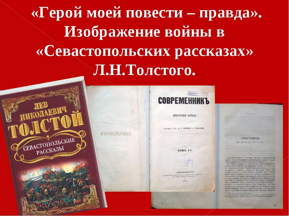«Герой моей повести – правда». Изображение войны в «Севастопольских рассказа...
