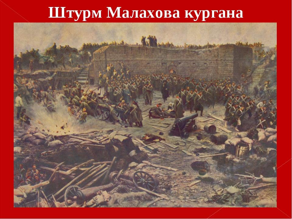Штурм Малахова кургана