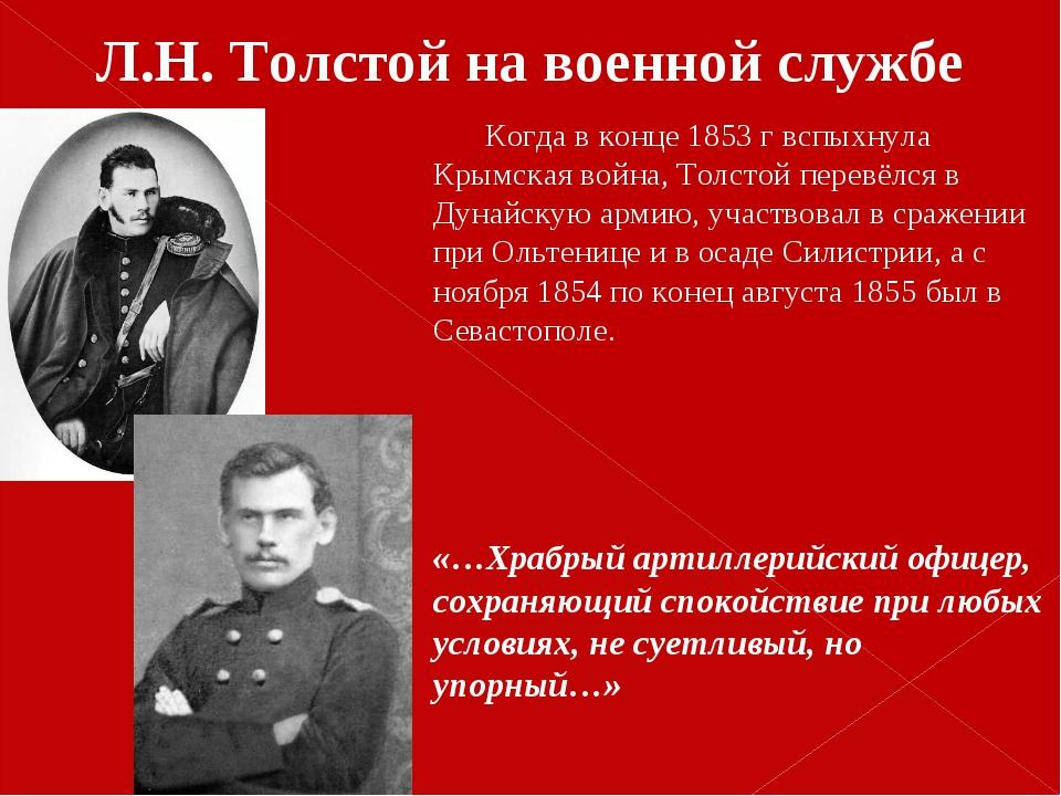 Л.Н. Толстой на военной службе Когда в конце 1853 г вспыхнула Крымская война,...