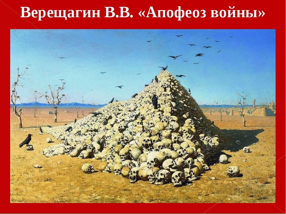Верещагин В.В. «Апофеоз войны»