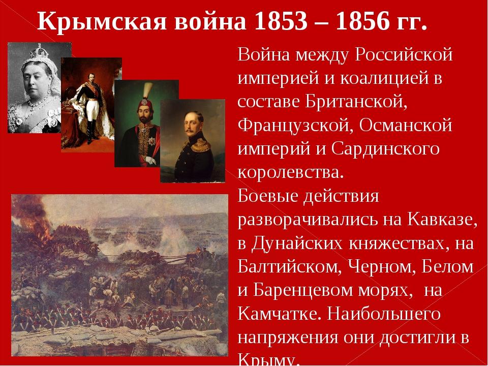 Крымская война 1853 – 1856 гг. Война между Российской империей и коалицией в...