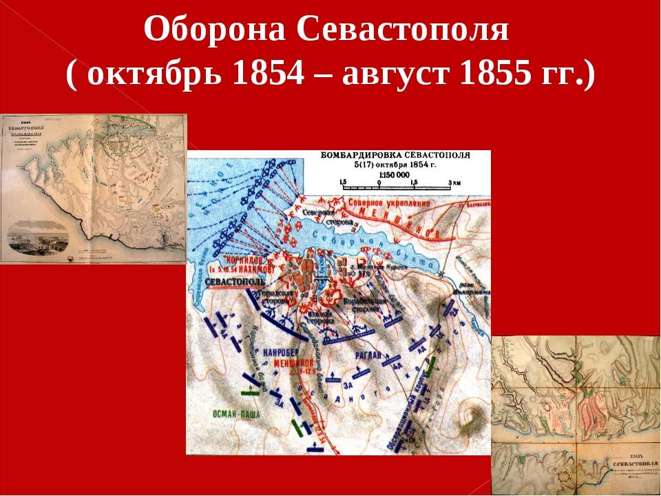 Оборона Севастополя ( октябрь 1854 – август 1855 гг.)