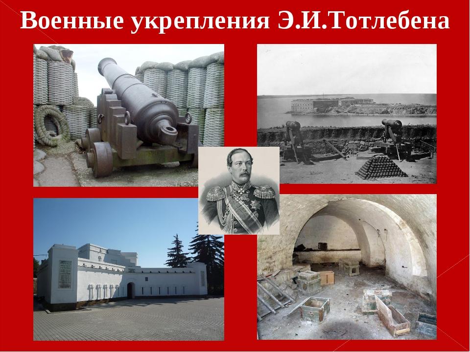 Военные укрепления Э.И.Тотлебена