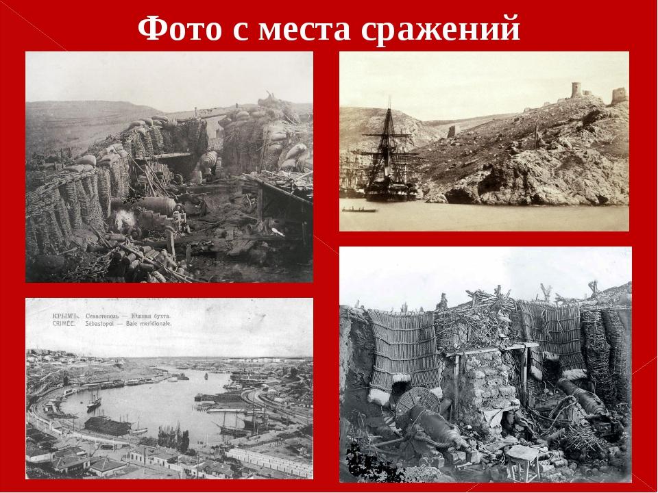 Фото с места сражений