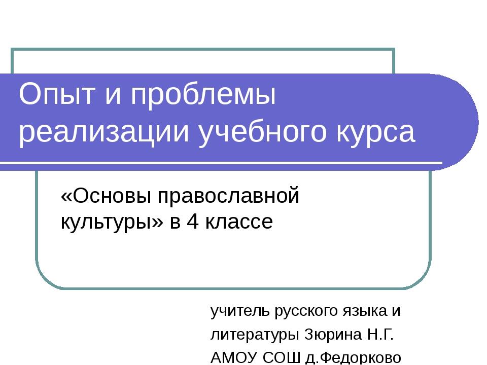 Опыт и проблемы реализации учебного курса «Основы православной культуры» в 4...