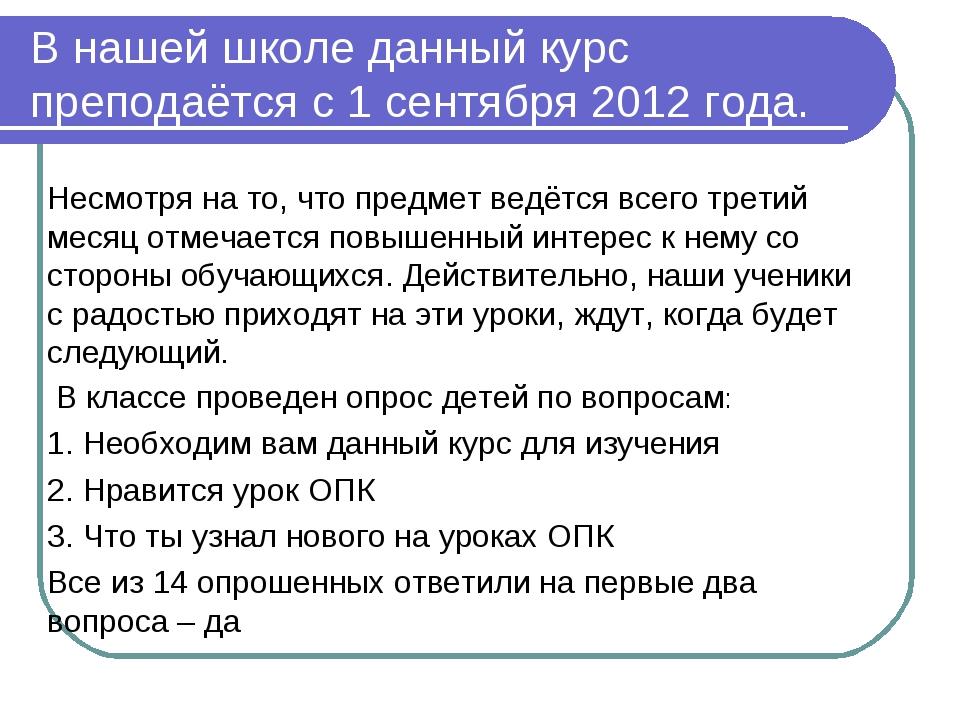 В нашей школе данный курс преподаётся с 1 сентября 2012 года. Несмотря на то,...