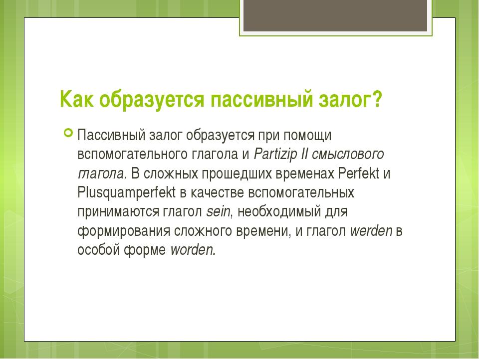 Как образуется пассивный залог? Пассивный залог образуется при помощи вспомог...