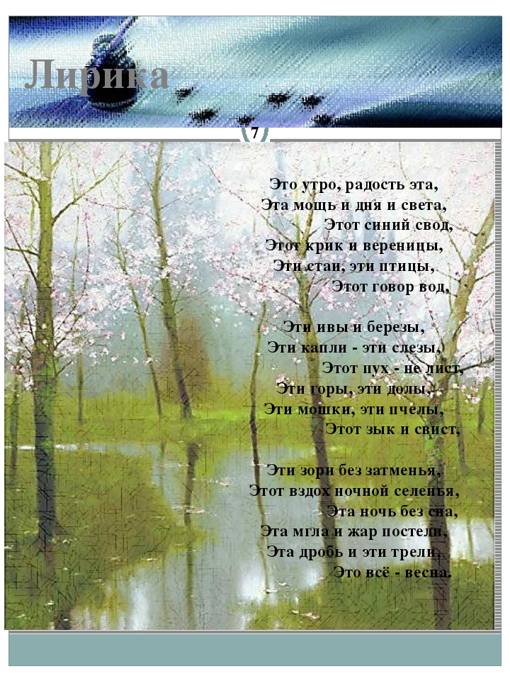 Лирика Это утро, радость эта, Эта мощь и дня и света,  Этот с...