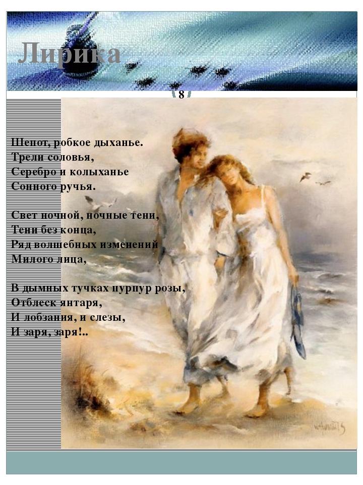 Лирика Шепот, робкое дыханье. Трели соловья, Серебро и колыханье Сонного руч...