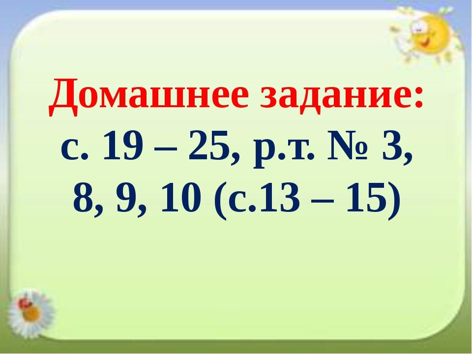 Домашнее задание: с. 19 – 25, р.т. № 3, 8, 9, 10 (с.13 – 15)