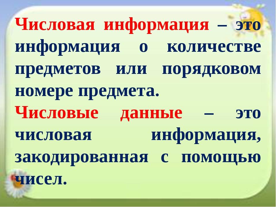 Числовая информация – это информация о количестве предметов или порядковом но...