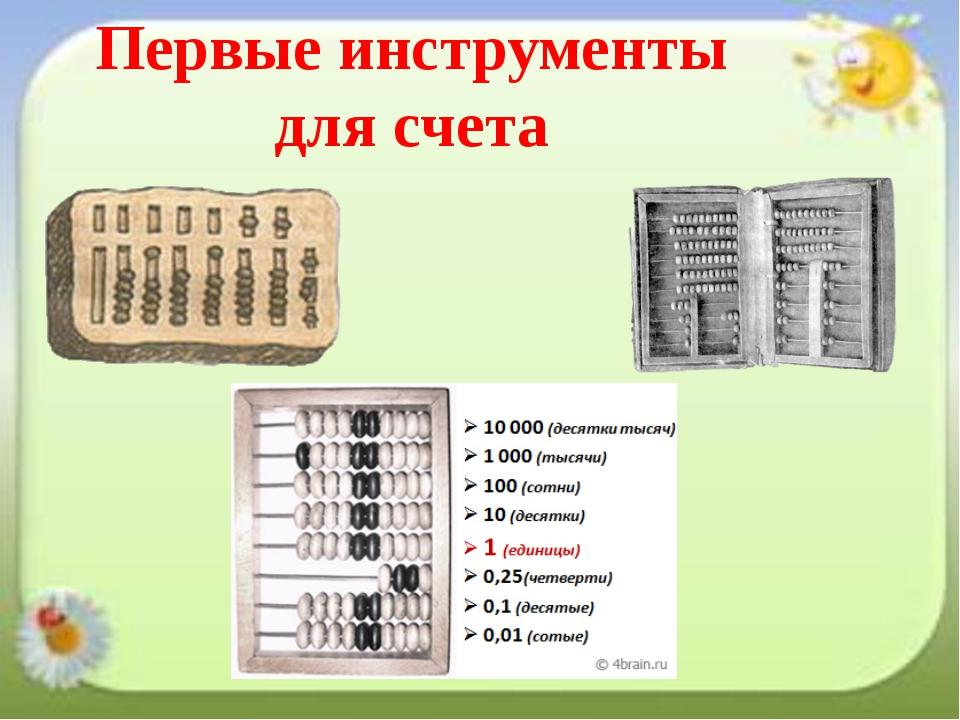 Первые инструменты для счета