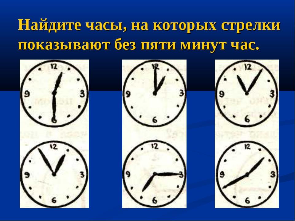 Именно потому, что часы так важны и незаменимы в современном мире, им уделяют особое значение, а приметы связанные с часами, не теряют своей силы.