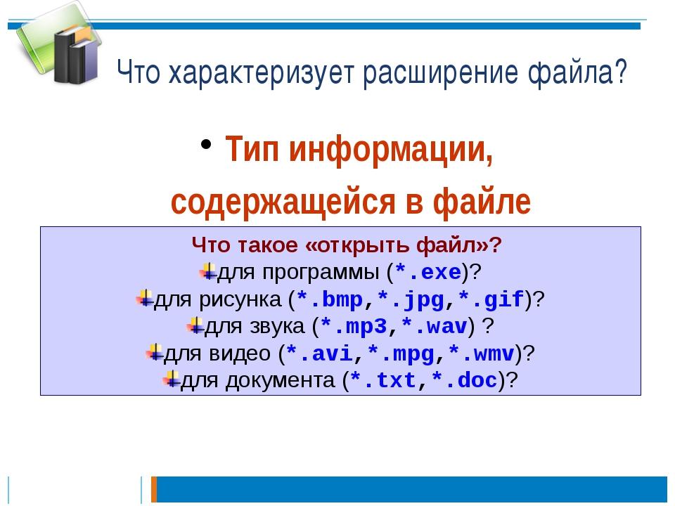 Что характеризует расширение файла? Тип информации, содержащейся в файле Что...