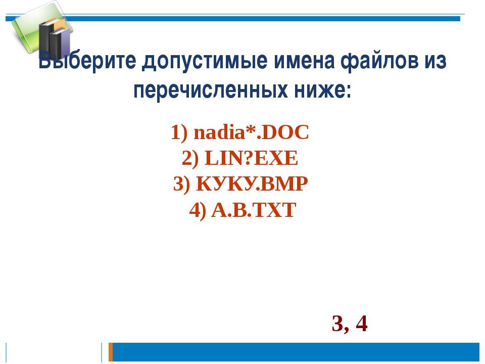 Выберите допустимые имена файлов из перечисленных ниже: 1) nadia*.DOC 2) LIN?...
