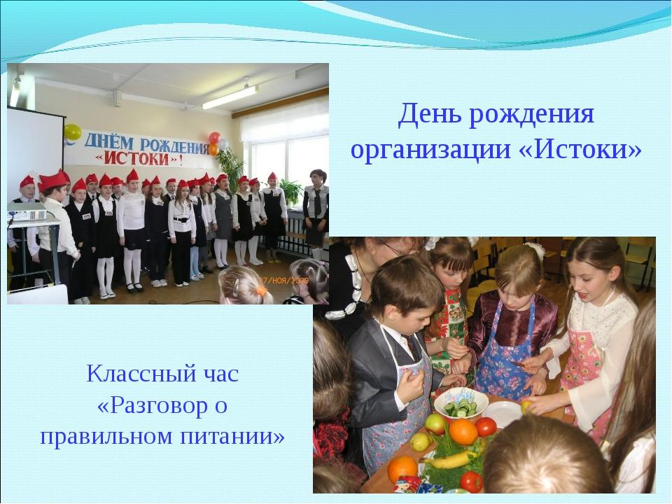 День рождения организации «Истоки» Классный час «Разговор о правильном питании»
