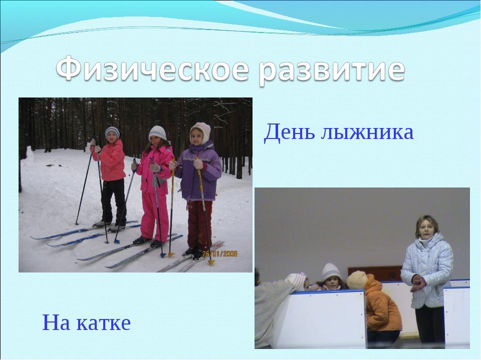 День лыжника На катке