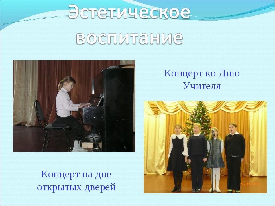 Концерт ко Дню Учителя Концерт на дне открытых дверей