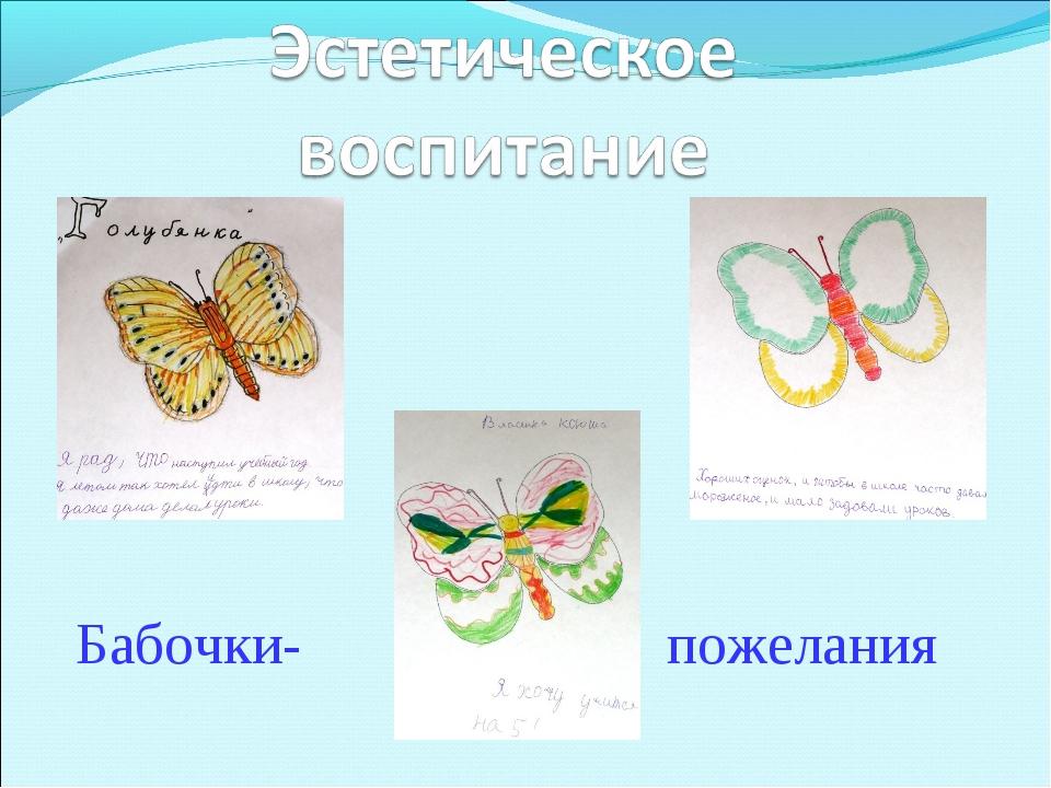 Бабочки- пожелания