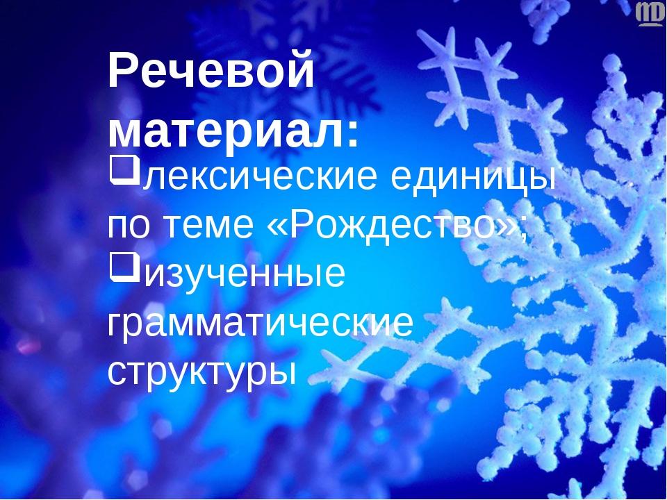 Речевой материал: лексические единицы по теме «Рождество»; изученные граммати...