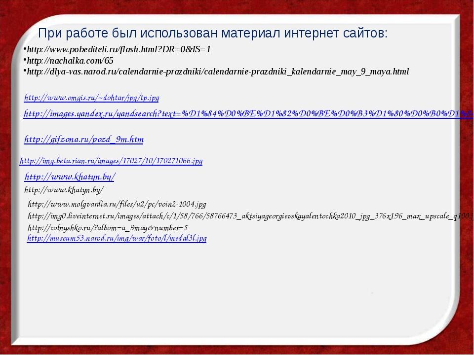 http://www.khatyn.by/ http://www.omgis.ru/~dohtar/jpg/tp.jpg http://img.beta....