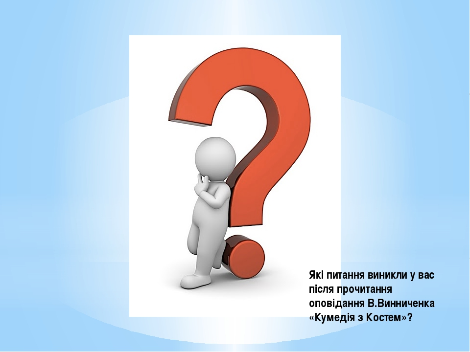 Які питання виникли у вас після прочитання оповідання В.Винниченка «Кумедія з...