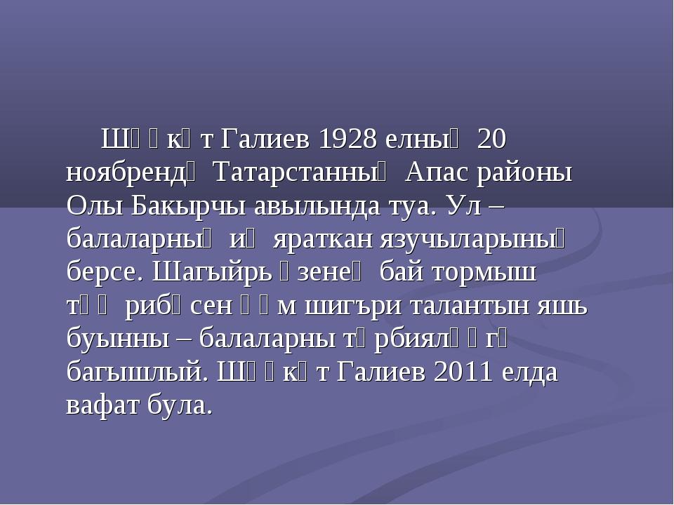 Шәүкәт Галиев 1928 елның 20 ноябрендә Татарстанның Апас районы Олы Бакырчы а...